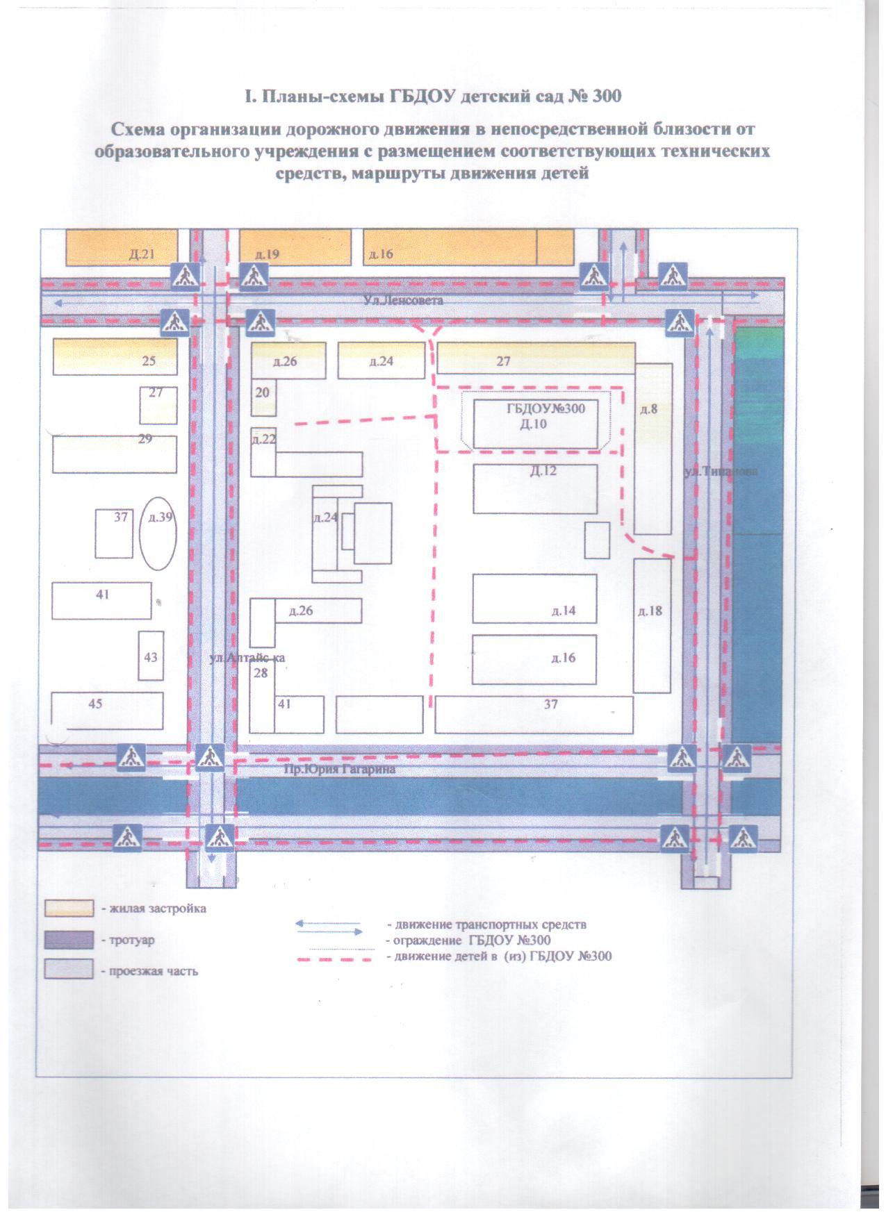 Схема организации дорожного движения